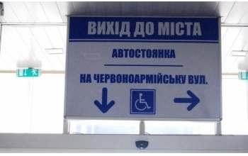 Как Южный вокзал оборудован для инвалидов